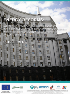 Energy Reforms: October 2017 review