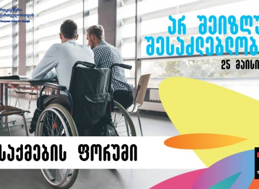 Georgia: EU helps people with disabilities to find a job