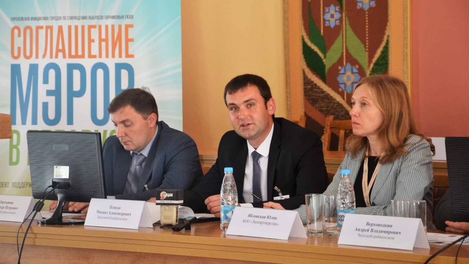 Belarusian Covenant of Mayors signatories meet to exchange experiences