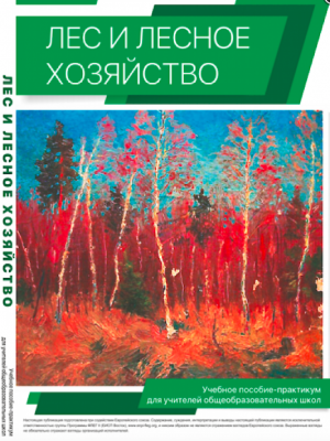Forest And Forestry School Teacher's Manual