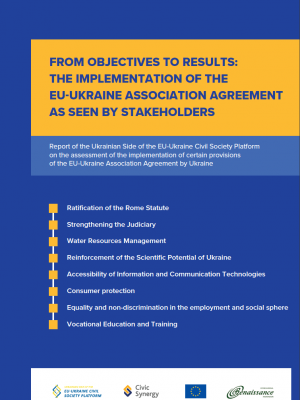 From Objectives to Results: the Implementation of the EU-Ukraine Association Agreement as Seen by Stakeholders