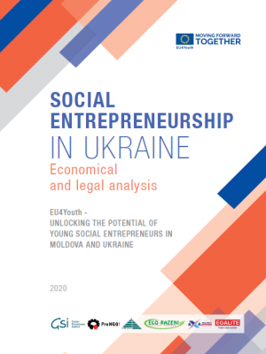 Social entrepreneurship in Ukraine: economic and legal analysisЭкономико-правовой анализ социального предпринимательства в Украине