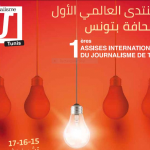 Assises Internationales du Journalisme en Tunisie