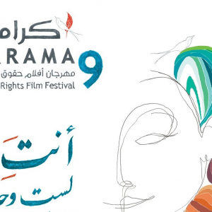 Karama Human Rights Film Festival