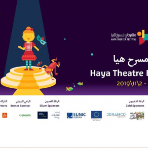 EU in Jordan supports Haya Theatre Festival