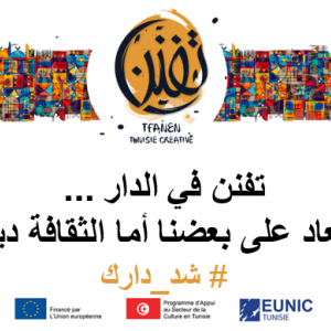 Tunisia : EU-funded project launches call for contributions to #Tfanen_Fiddar initiative
