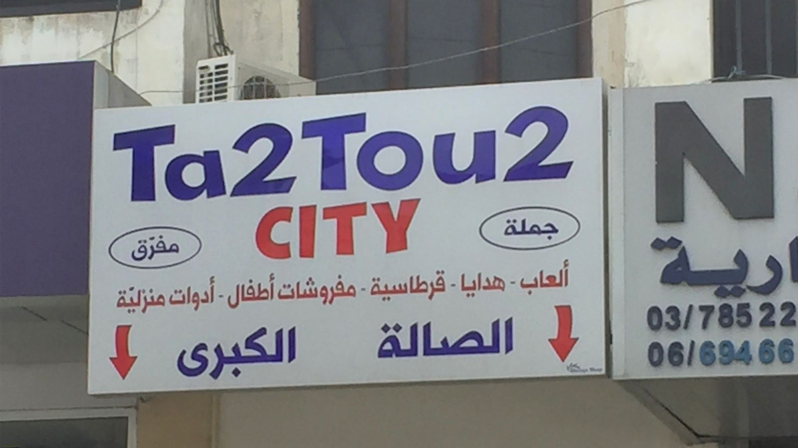 EU supported Ta2Tou2 project
