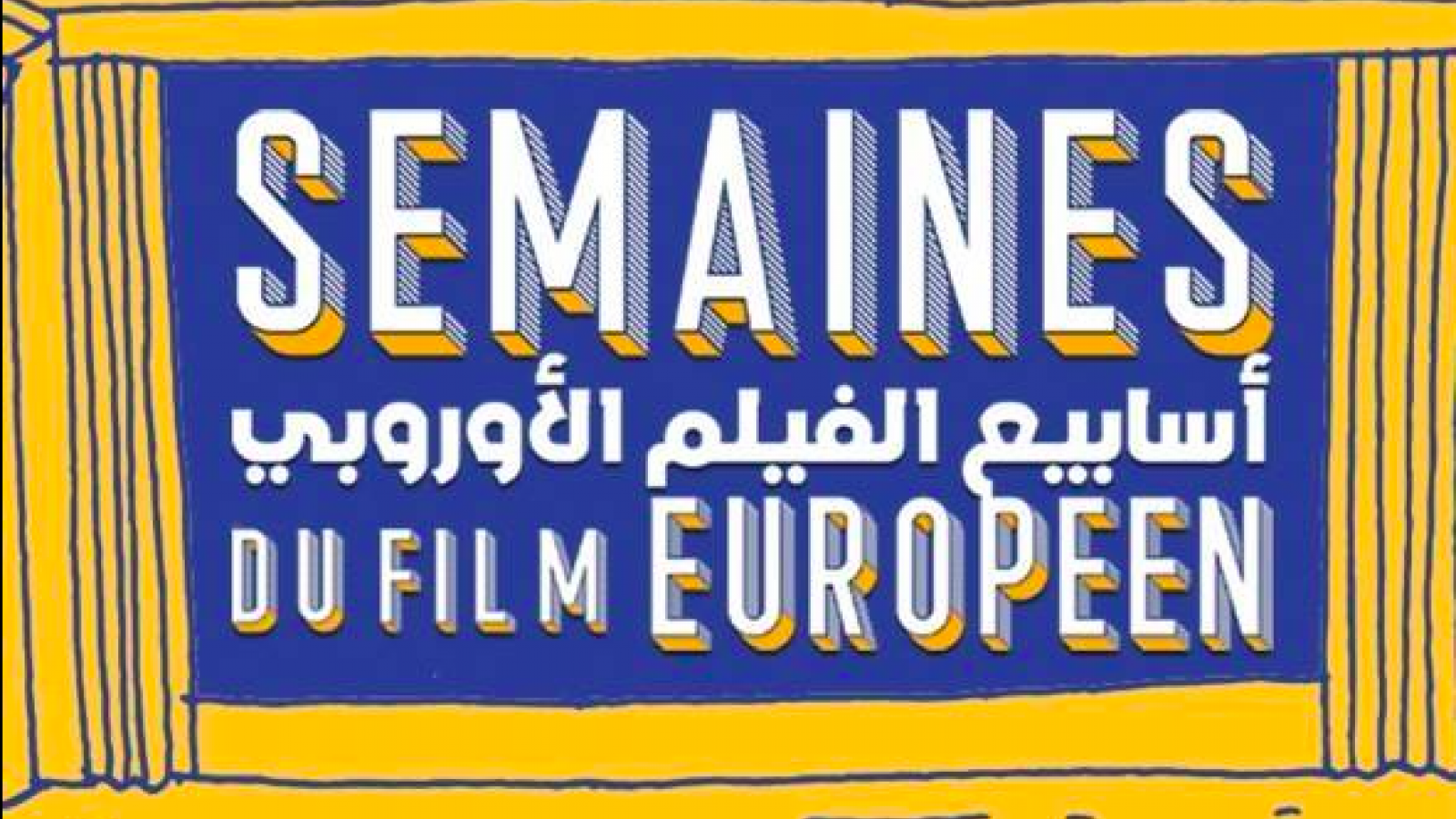 27th edition of European Film Weeks in Morocco