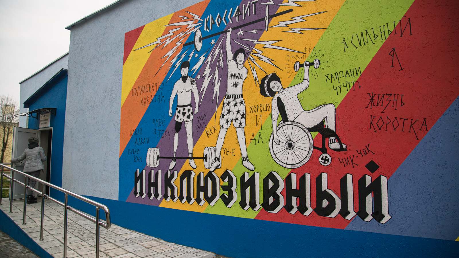 Inclusive CrossFit gym in Lida (Belarus)